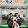 いちご🍓狩り情報4/19(水)開園日