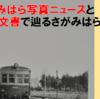 相模原市立公文書館第19回企画展 10月29日(金)から開催!