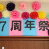 ブライトネス平岡・スマイリンク平岡、7周年祭!
