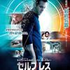 映画感想 - セルフレス 覚醒した記憶(2016)