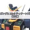 ガンプラ RG ガンダム Mk-Ⅱ ティターンズ仕様 組立編