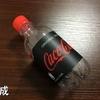 ペットボトル型隠しカメラ|パッと見コカ・コーラにしか見えなくてスゴい