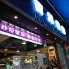 鮮茄焗猪扒飯&奶醬熱香餅@寶湖餐廳@炮台山