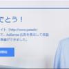 奇跡!? Google AdSenseの審査に合格しました!