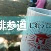 狛江の「珈琲参道」に行ってきた!毎年開催希望の楽しいイベントでした