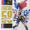 CONVERGE KAMEN RIDER BOXコレクション 第11弾