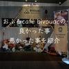 熊谷のおふろcafé bivouacのグランピング温泉に行って良かった事悪かった事を紹介