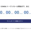 「COMSA」トークンセール始まりました!実際のCMSトークン購入方法_ZAIF口座から振り替えのやり方
