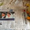 1日遅れの産経新聞(西部本社)、即位パレードを挽回してでも詳報に伝える