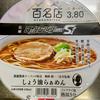 日清 百名店 ロックンビリーS1 しょう油らぁめん(日清食品)