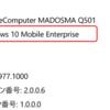 君は Windows 10 Mobile Enterprise を見たことがあるか?