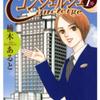 楠木あると先生の 『コンシェルジュ』(全2巻+単行本未収録の3話)を無料公開しました
