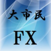 【大市民流FX資産構築メソッド】購入者の口コミを集めてみました。