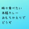岡山 子連れランチ 「インドカレーゴダワリ」 お電話の上おもちかえりがおすすめ