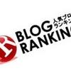 ブログランキングでトップ10に入った