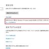 間もなくWindows10 Creators Updateをお使い~の表示について