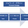 フォワード・デザイン(Forward design)とは何か