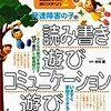 (497冊目)木村順(監)『発達障害の子の読み書き遊びコミュニケーション遊び』☆☆☆