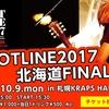 HOTLINE2017北海道エリアファイナル進出アーティスト決定!