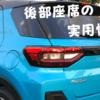 【5人乗り】トヨタライズの後部座席は狭い?後ろの席でも快適に移動できるのか