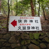 奈良のパワースポット歩き、病気平癒の神様と知恵の神様のもとへ
