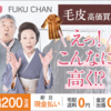 FUKUCHAN新宿FC店はJR「新宿駅」西口から徒歩3分です!