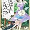 『夜は短し歩けよ乙女2』(角川書店)