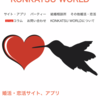 KONKATSU WORLDを全面的にリニューアルしました!