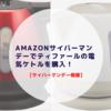 Amazonサイバーマンデーセールでティファールの電気ケトルを購入します!