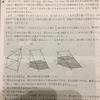 開成中学校平成29年度算数(4)