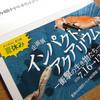 [話題]アクア・トト ぎふの夏休み2016