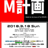 「M計画 ~Battle for the future of The MANZAI~」