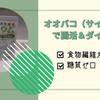 【オオバコ】食物繊維たっぷりの簡単レシピで腸活&ダイエット!
