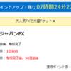 【1時間でもらえる】35,000円(13,500マイル)外為ジャパンFXの新規取引【モッピー】