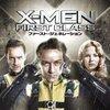 【映画】「X-MEN:ファースト・ジェネレーション」感想ネタバレあり