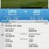 【ガルーダインドネシア】B747-400型機、引退