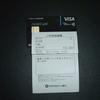 住信SBIネット銀行VISAデビットカードに入金した!(デビット初体験はお預け)