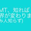 むしろ文系だから分かる最新経済理論MMTを文系らしく解説