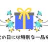 【タイプ別】父の日に贈りたい! 名入れギフト4選!