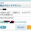 お休み・レースは厳選してエントリーしましょう&大阪マラソン2017出走記【レース中編】