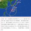 台風21号 ラン  東京湾避難中