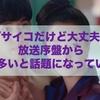 【韓国ドラマ】「サイコだけど大丈夫」放送開始序盤から問題が多いと話題!?