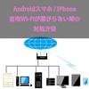 【スマホ】Wi-Fi接続エラー/保存済み/認証に問題/制限付きアクセス、などと表示され繋がらないときの対処法!【自宅】
