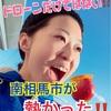 福島県ロボットテストフィールド//記事69