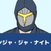 【1ページ漫画】ニンジャ・ジャ・ナイト #1