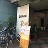 【今週のラーメン1900】 麺尊RAGE (東京・西荻窪) 煮干しそば+プレモル小瓶