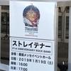 【ストレイテナー】21st ANNIVERSARY ROCK BAND@幕張メッセ