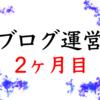 ブログ運営報告!〜2ヶ月目〜