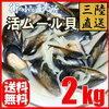 ブイヤベースの通販 2017年度 ヨーロッパムール貝の購入をご検討ならココ!
