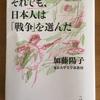 #21 『それでも、日本人は「戦争」を選んだ』感想